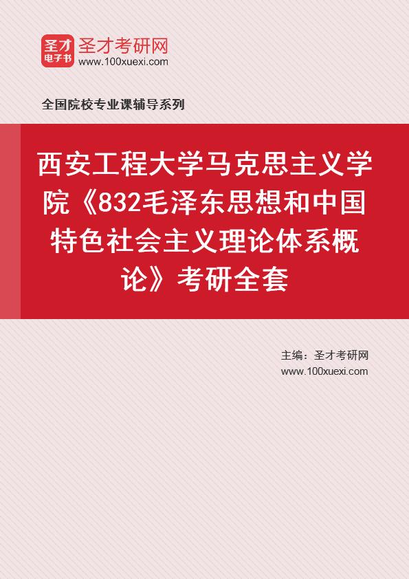 2021年西安工程大学马克思主义学院《832毛泽东思想和中国特色社会主义理论体系概论》考研全套