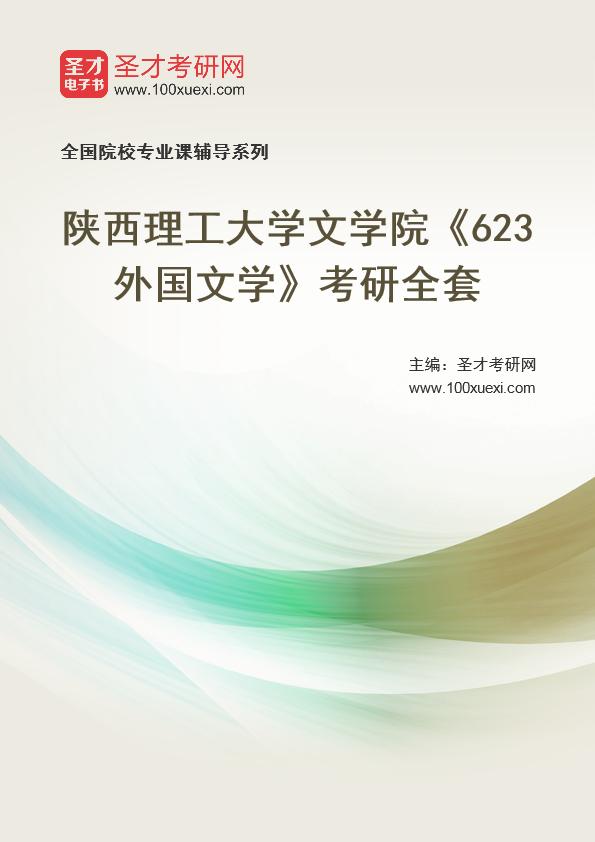 2021年陕西理工大学文学院《623外国文学》考研全套