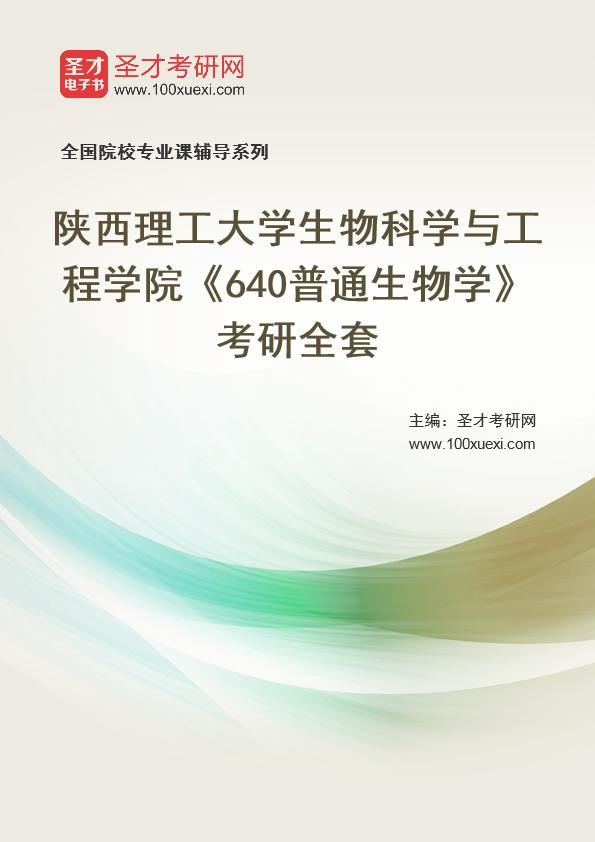 2021年陕西理工大学生物科学与工程学院《640普通生物学》考研全套
