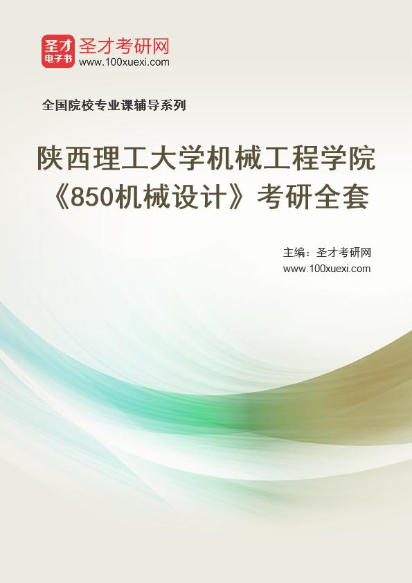 2021年陕西理工大学机械工程学院《850机械设计》考研全套