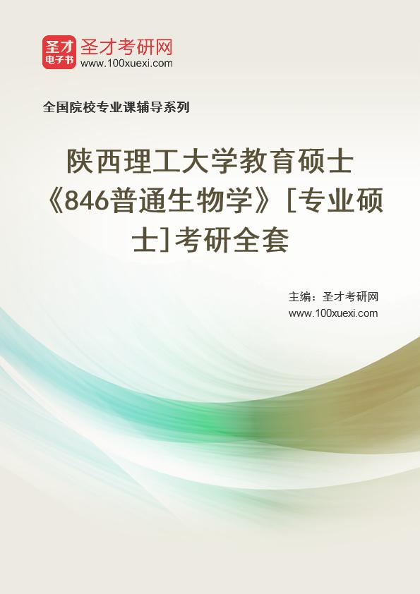 2021年陕西理工大学教育硕士《846普通生物学》[专业硕士]考研全套