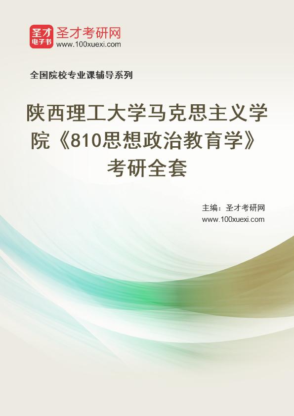 2021年陕西理工大学马克思主义学院《810思想政治教育学》考研全套