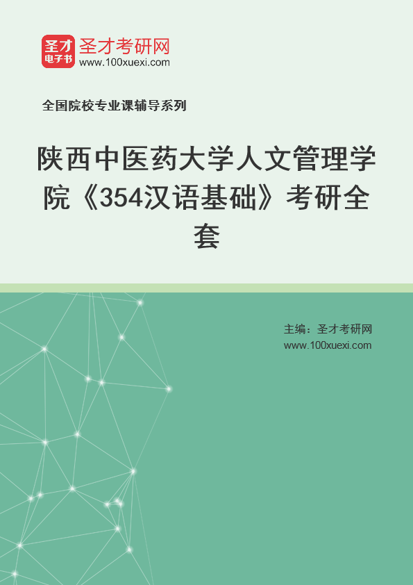2021年陕西中医药大学人文管理学院《354汉语基础》考研全套