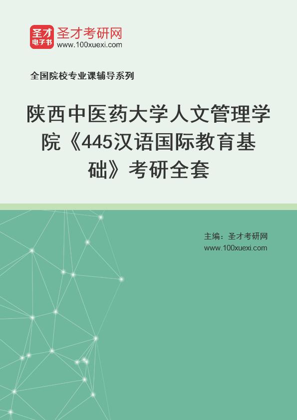 2021年陕西中医药大学人文管理学院《445汉语国际教育基础》考研全套