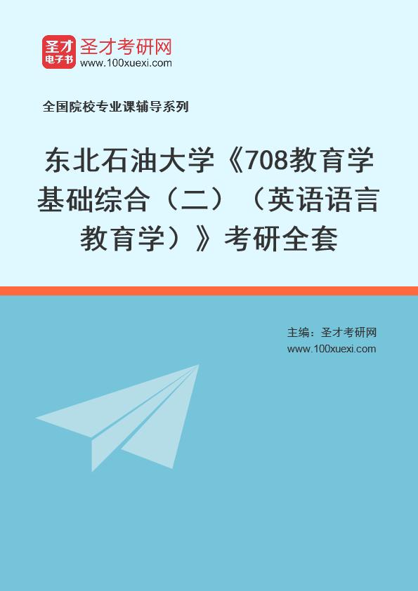 2021年东北石油大学《708教育学基础综合(二)(英语语言教育学)》考研全套