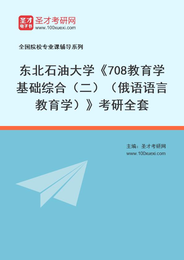 2021年东北石油大学《708教育学基础综合(二)(俄语语言教育学)》考研全套