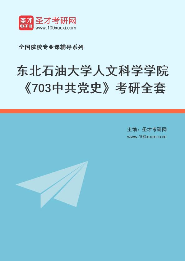 2021年东北石油大学人文科学学院《703中共党史》考研全套