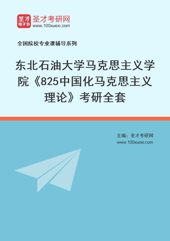 2021年东北石油大学马克思主义学院《825中国化马克思主义理论》考研全套