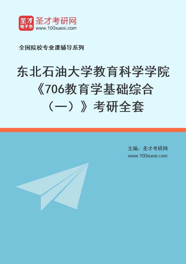 2021年东北石油大学教育科学学院《706教育学基础综合(一)》考研全套