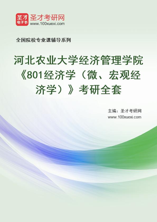 2021年河北农业大学经济管理学院《801经济学(微、宏观经济学)》考研全套