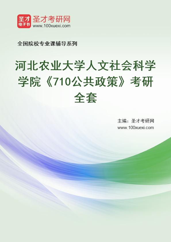 2021年河北农业大学人文社会科学学院《710公共政策》考研全套