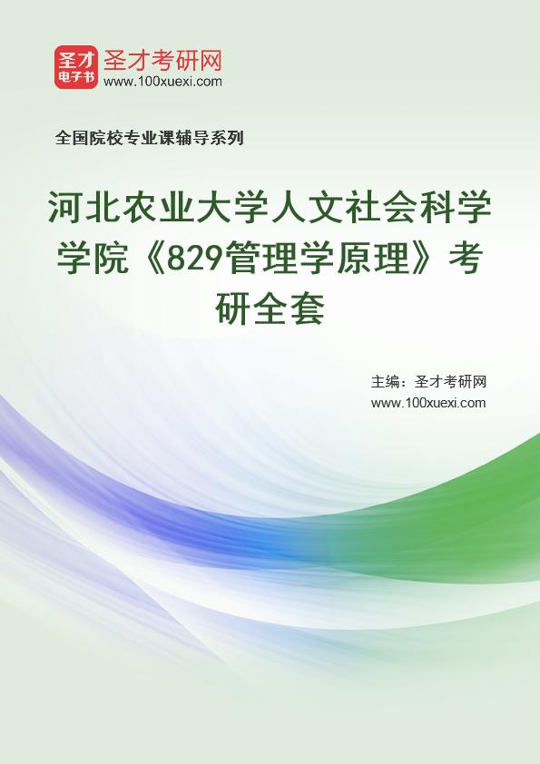 2021年河北农业大学人文社会科学学院《829管理学原理》考研全套