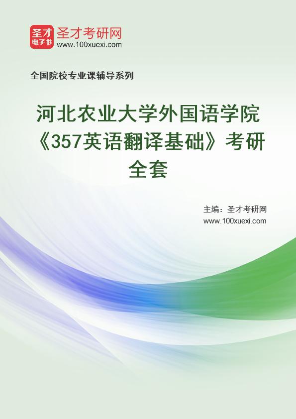 2021年河北农业大学外国语学院《357英语翻译基础》考研全套