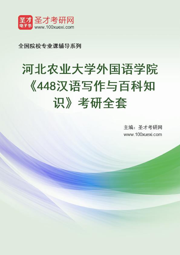 2021年河北农业大学外国语学院《448汉语写作与百科知识》考研全套