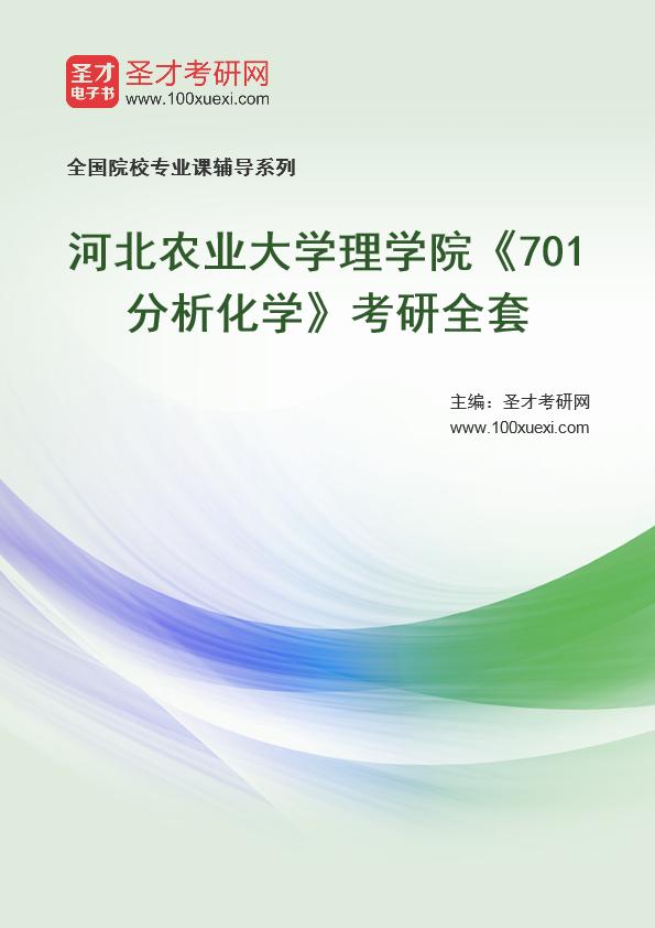 2021年河北农业大学理学院《701分析化学》考研全套