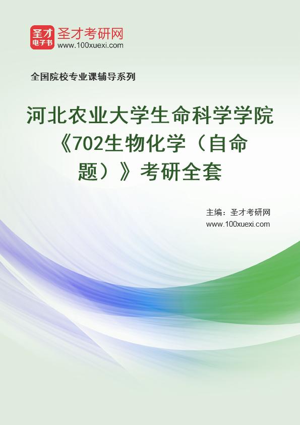 2021年河北农业大学生命科学学院《702生物化学(自命题)》考研全套