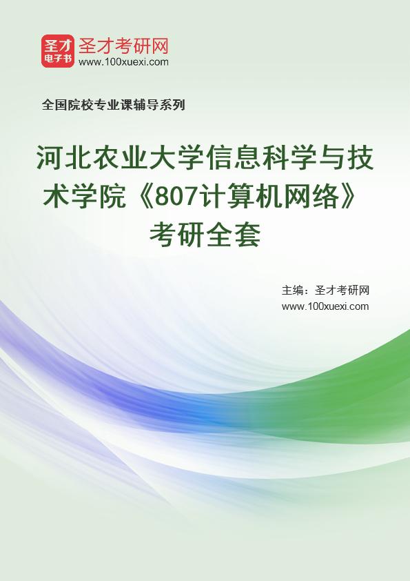 2021年河北农业大学信息科学与技术学院《807计算机网络》考研全套