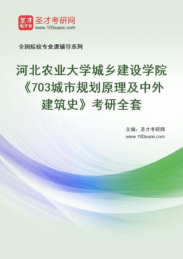 2021年河北农业大学城乡建设学院《703城市规划原理及中外建筑史》考研全套