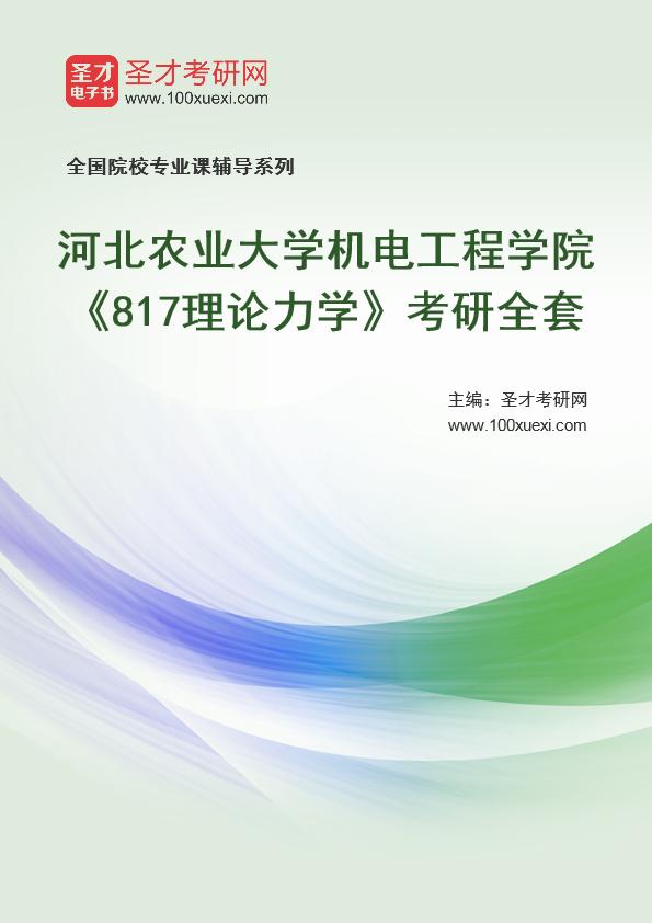 2021年河北农业大学机电工程学院《817理论力学》考研全套