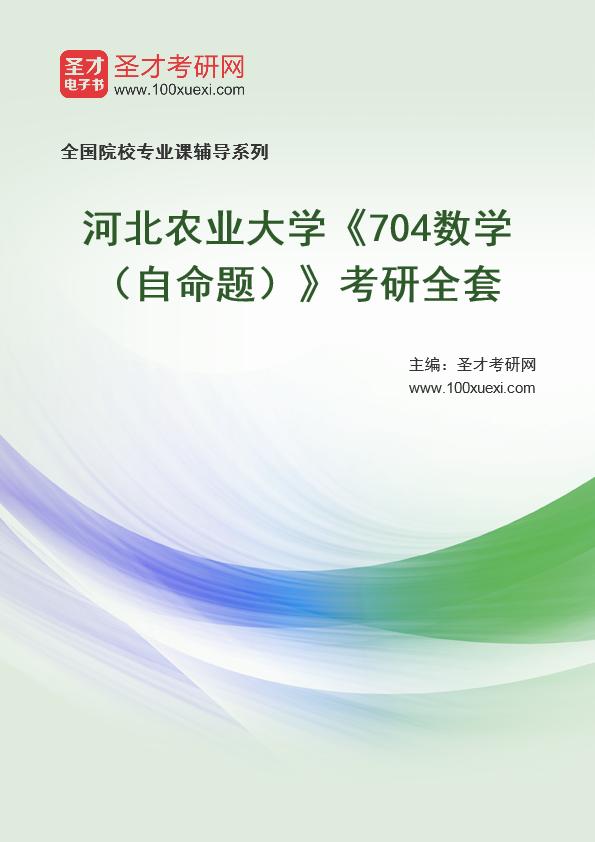 2021年河北农业大学《704数学(自命题)》考研全套