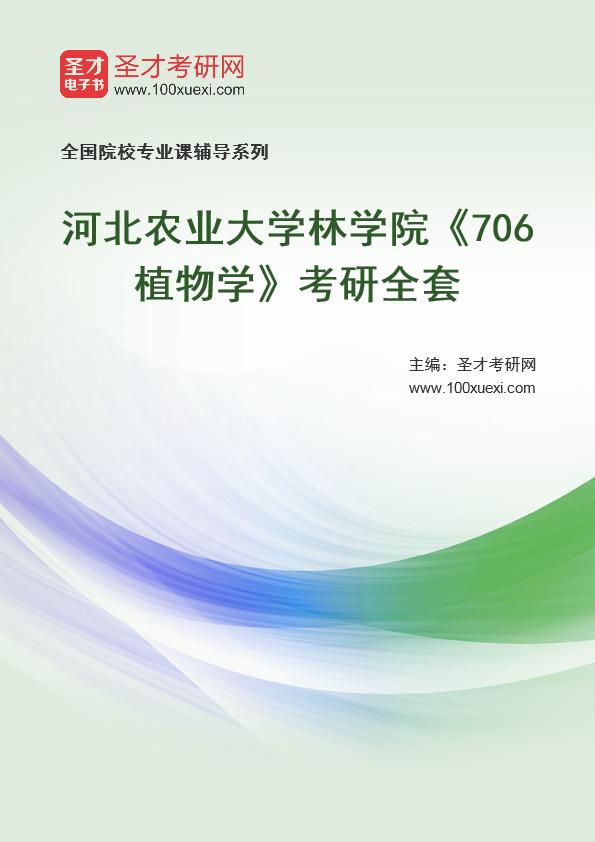 2021年河北农业大学林学院《706植物学》考研全套