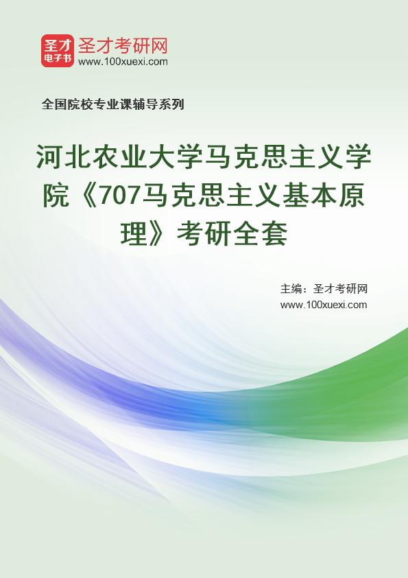 2021年河北农业大学马克思主义学院《707马克思主义基本原理》考研全套