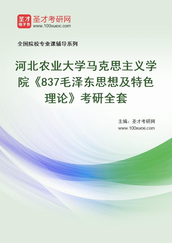 2021年河北农业大学马克思主义学院《837毛泽东思想及特色理论》考研全套