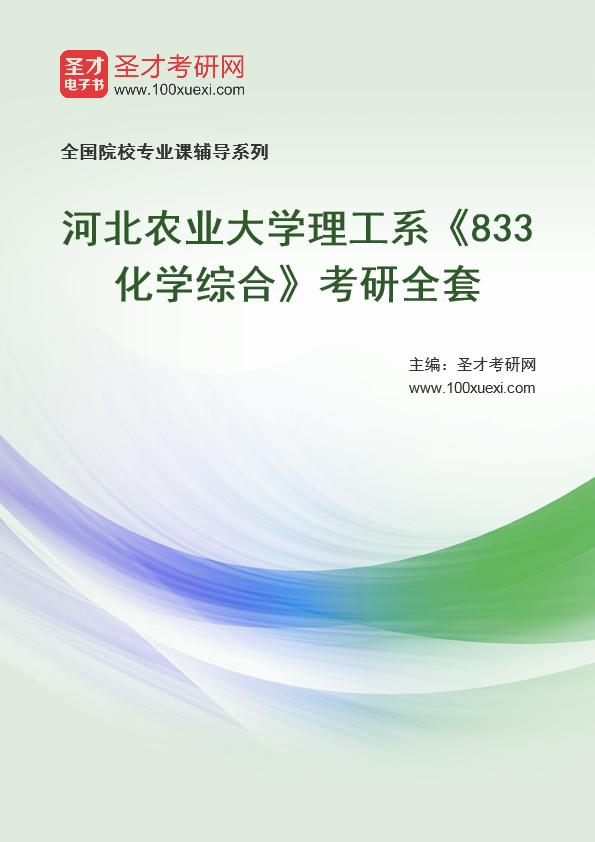 2021年河北农业大学理工系《833化学综合》考研全套