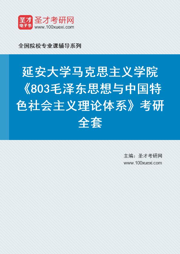 2021年延安大学马克思主义学院《803毛泽东思想与中国特色社会主义理论体系》考研全套