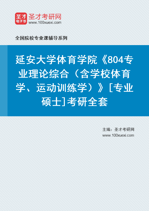 2021年延安大学体育学院《804专业理论综合(含学校体育学、运动训练学)》[专业硕士]考研全套