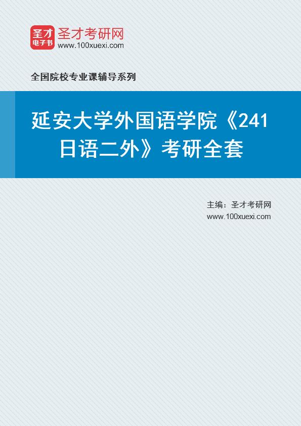 2021年延安大学外国语学院《241日语二外》考研全套