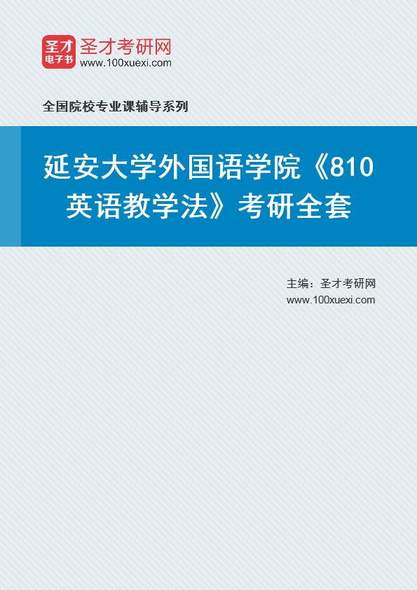 2021年延安大学外国语学院《810英语教学法》考研全套