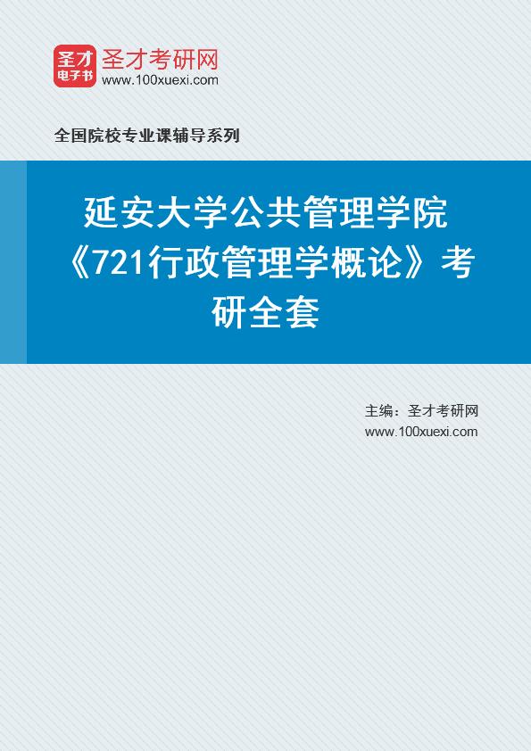 2021年延安大学公共管理学院《721行政管理学概论》考研全套