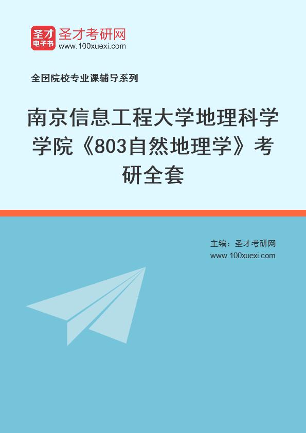 2021年南京信息工程大学地理科学学院《803自然地理学》考研全套