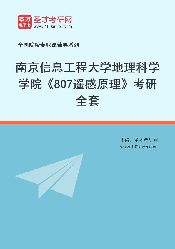 2021年南京信息工程大学地理科学学院《807遥感原理》考研全套