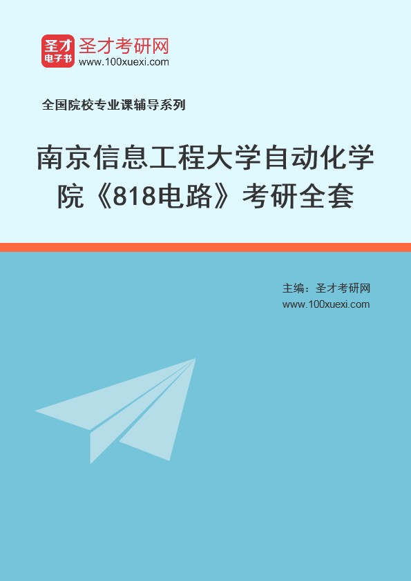 2021年南京信息工程大学自动化学院《818电路》考研全套