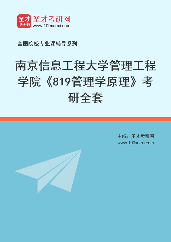 2021年南京信息工程大学管理工程学院《819管理学原理》考研全套