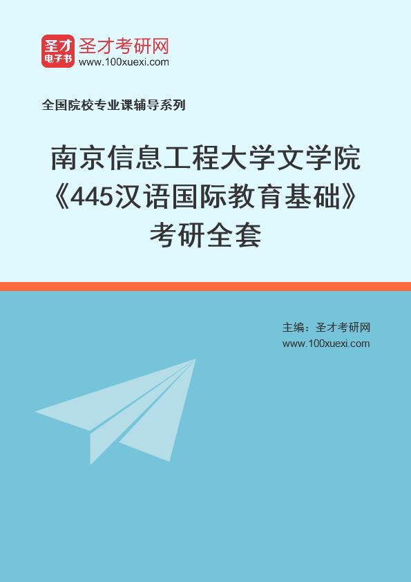 2021年南京信息工程大学文学院《445汉语国际教育基础》考研全套