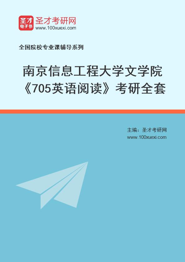 2021年南京信息工程大学文学院《705英语阅读》考研全套