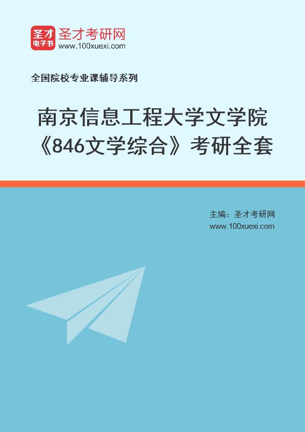 2021年南京信息工程大学文学院《846文学综合》考研全套