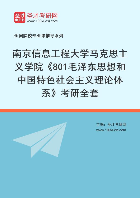 2021年南京信息工程大学马克思主义学院《801毛泽东思想和中国特色社会主义理论体系》考研全套