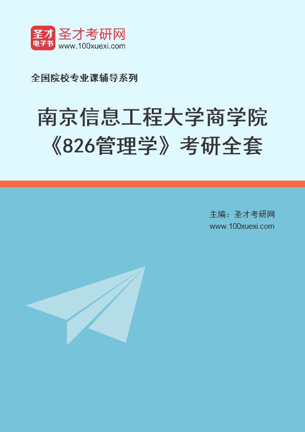 2021年南京信息工程大学商学院《826管理学》考研全套