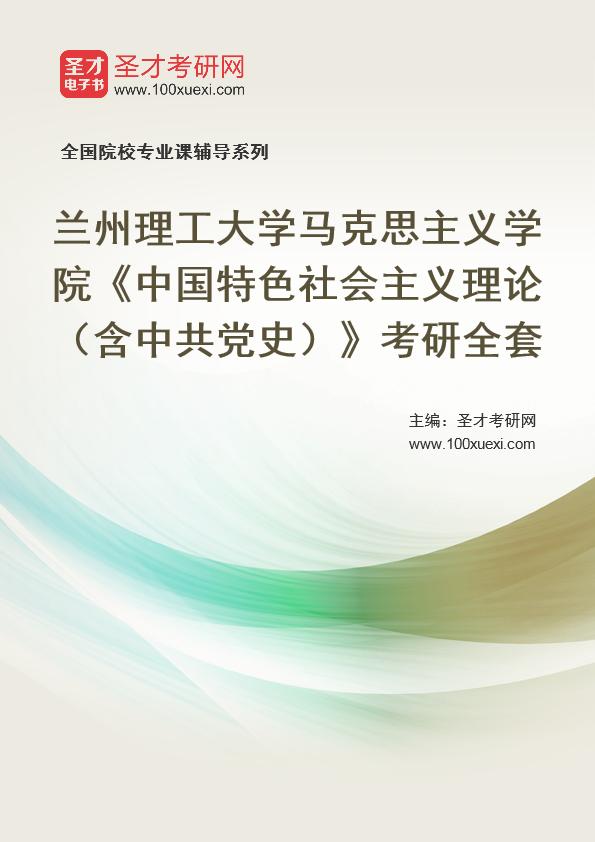 2021年兰州理工大学马克思主义学院《中国特色社会主义理论(含中共党史)》考研全套
