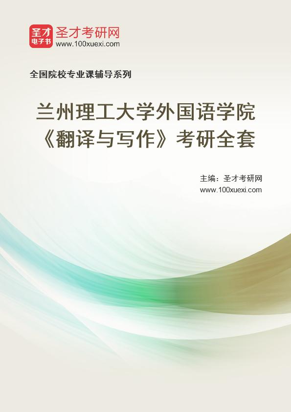2021年兰州理工大学外国语学院《翻译与写作》考研全套