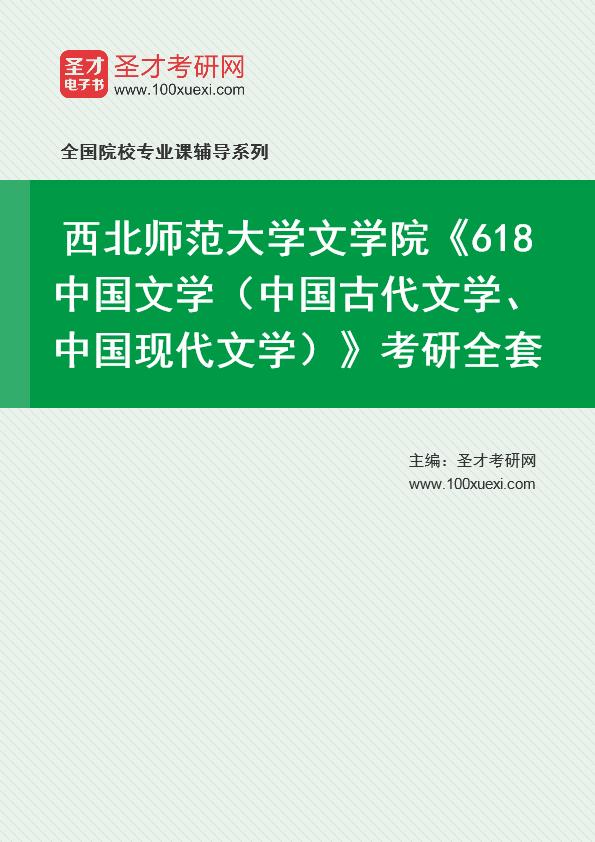 2021年西北师范大学文学院《618中国文学(中国古代文学、中国现代文学)》考研全套