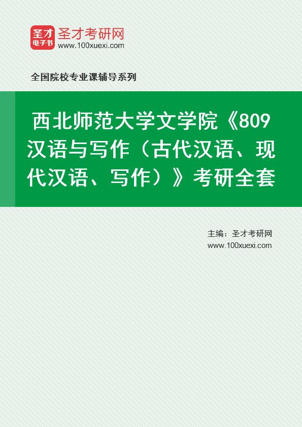 2021年西北师范大学文学院《809汉语与写作(古代汉语、现代汉语、写作)》考研全套