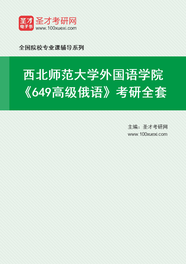 2021年西北师范大学外国语学院《649高级俄语》考研全套