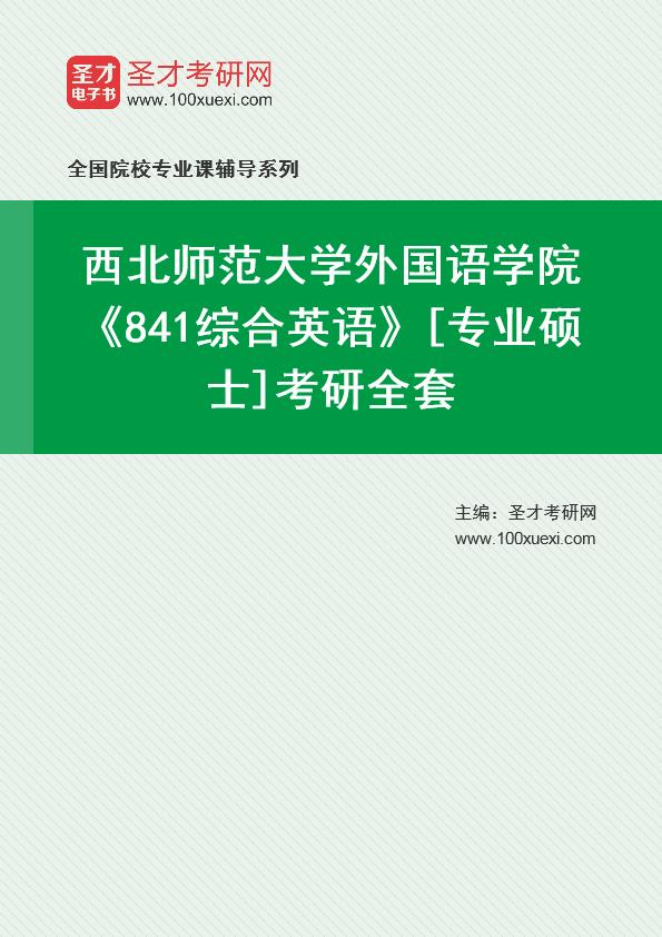 2021年西北师范大学外国语学院《841综合英语》[专业硕士]考研全套