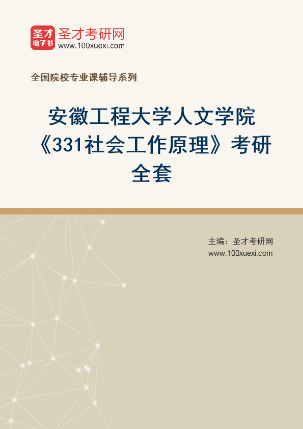 2021年安徽工程大学人文学院《331社会工作原理》考研全套
