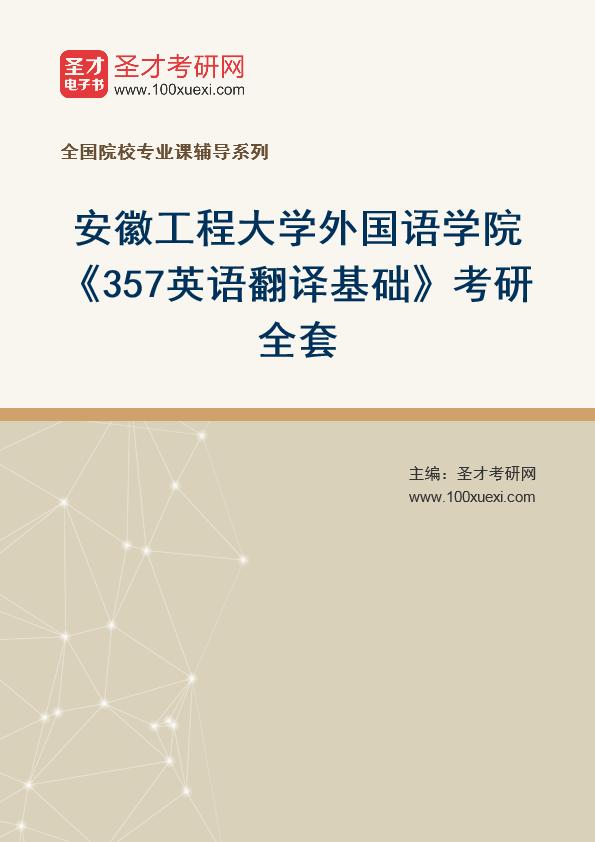 2021年安徽工程大学外国语学院《357英语翻译基础》考研全套